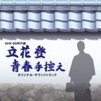 羽岡 佳 「立花登 青春手控え」メインテーマ