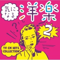 Various Artists 気になる洋楽Ⅱ〜TV CM HITS COLLECTION