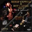 熊谷 駿 BEBOP EXPRESS & BOP CASTLE 2017