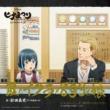 新田義史(CV:中島ヨシキ) TVアニメ「ヒナまつり」エンディング・テーマ 「鮭とイクラと893と娘」