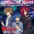 先導アイチ(CV:代永翼)&櫂トシキ(CV:佐藤拓也) GIFT from THE FIGHT!!
