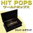 オルゴールサウンド J-POP アメージング グレース (オルゴール)