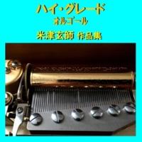 オルゴールサウンド J-POP ハイ・グレード オルゴール作品集 米津玄師