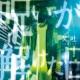 焚吐 神風エクスプレス -Album_Mix-