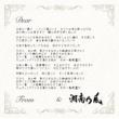 湘南乃風 六月の花/国士無双