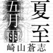 崎山蒼志 五月雨