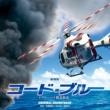 佐藤直紀 Code Blue ~the same spirit~ (movie ver.)