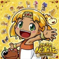 Daito Music クレアの秘宝伝 ~女神の夢と魔法の遺跡~ サウンドトラック
