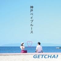 GETCHA! 神戸ベイブルース