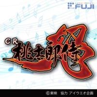 FUJISHOJI ORIGINAL CR桃太郎侍 怒 オリジナルサウンドトラック