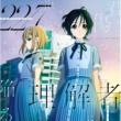 22/7 理解者 (Special Edition)
