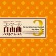 海上自衛隊東京音楽隊/加養浩幸 マードックからの最後の手紙(特別版)