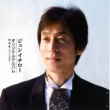ジュンイチロー オリジナルアルバム