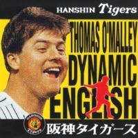 トーマス・オマリー オマリーの六甲おろし(阪神タイガースの歌)