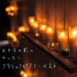 Natural Healing おやすみ前のゆったりクラシックピアノ・ベスト
