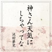 池田夢見 神さん天気にしちゃってな (Yumemi Ver)