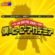 Satsy & MASAKI 熱烈!アニソン魂 THE BEST カバー楽曲集 TVアニメシリーズ『僕のヒーローアカデミア』