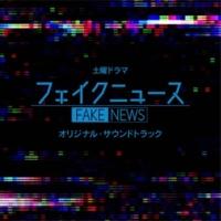 音楽:牛尾憲輔 土曜ドラマ「フェイクニュース」オリジナル・サウンドトラック