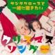 RELAX WORLD サンタクロースと一緒に聴きたいクリスマスソング