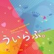 佐藤直紀 ういらぶ。 (オリジナル・サウンドトラック)