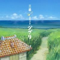 Super Natural with DJ SASA and Ryuta Shiroma 三線 スタジオジブリ
