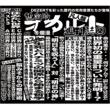 DEZERT 完売音源集-暫定的オカルト週刊誌②-