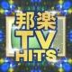 The Illuminati/#musicbank 邦楽 TV HITS -映画やCMで話題の邦楽ヒットソング-