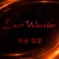 後藤 駿宙 Last Warrior