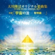 大川隆法 「映画『宇宙の法』テーマ曲」