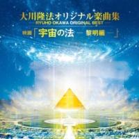 大川隆法 大川隆法オリジナル楽曲集 -RYUHO OKAWA ORIGINAL BEST- 映画「宇宙の法ー黎明編ー」