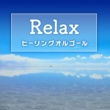 Mobile Melody Series Relax -ヒーリングオルゴール- omnibus vol.50