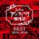 アンティック-珈琲店- スマイル一番イイ♀~2015ver.?