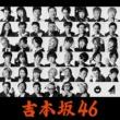 吉本坂46 泣かせてくれよ (Special Edition)