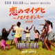 Dan Balan 恋のマイアヒ 2018 ~ノマノマ・ダンス~ (feat. Marley Waters) EUROBEAT REMIX