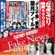 CANDY GO!GO! Fake News