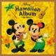 ヴァリアス・アーティスト Disney Hawaiian Album ~DA BEST!~