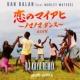 Dan Balan 恋のマイアヒ 2018 ~ノマノマ・ダンス~ (feat. Marley Watets) DJ KAYA REMIX