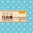 土気シビックウインドオーケストラ/加養浩幸 バレエ音楽「眠れる森の美女」より:カナリアの精