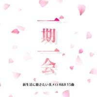 The Illuminati/#musicbank 一期一会 ~新生活に聴きたい美メロR&B15曲~
