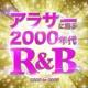 The Illuminati/#musicbank アラサーに贈る2000年代洋楽R&Bヒット -どれも懐かしい王道の洋楽ヒット40選-