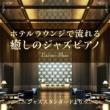 Eximo Blue ホテルラウンジで流れる癒しのジャズピアノ ~ジャズスタンダードより~