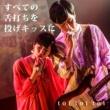 toitoitoi 先生あのね (studio live rec)