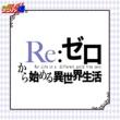 平間美賀 & 安田みずほ 熱烈!アニソン魂 THE BEST カバー楽曲集 TVアニメシリーズ『Re:ゼロから始める異世界生活』