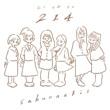 桜エビ~ず 214