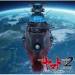 宮川彬良 『宇宙戦艦ヤマト2202 愛の戦士たち』オリジナル・サウンドトラック vol.02