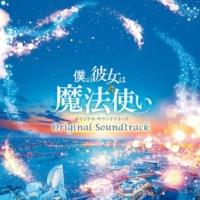 Various Artists 映画「僕の彼女は魔法使い」オリジナル・サウンドトラック