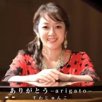 すわじゅんこ ありがとう-arigato-