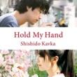 シシド・カフカ Hold my Hand