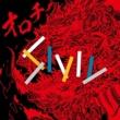 SIVIL scream