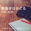 Relax α Wave 勉強がはかどるJazz BGM ~モチベーション+集中力アップ~
